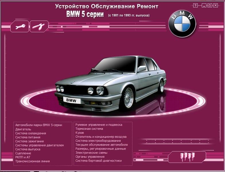 """Приложение """"Устройство, обслуживание и ремонт BMW 5 серии 1983-1991г.в."""