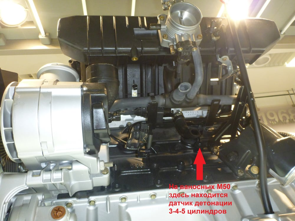 BMW M50 где находится датчик детонации 3, 4 и 5 циллиндров