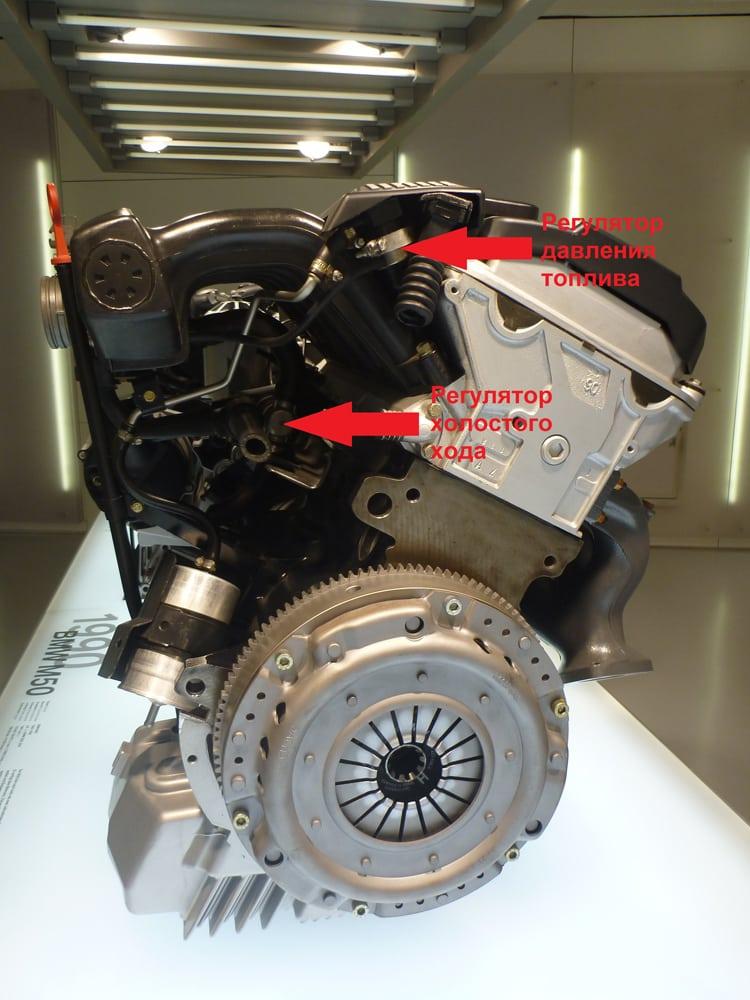 BMW M50 где находится регулятор холостого хода и давления топлива