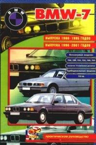 BMW 7 серии выпуска 1986-2001г. (кузова e32 и e38) издательства «ПОНЧиК»