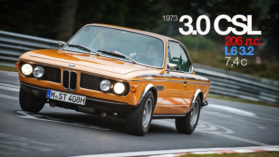 Купе 3.0 CSL — не совсем М-автомобиль. Омологационная версия серии E9 легла в основу первого спортивного проекта подразделения BMW Motorsport. Здесь кузов из более тонкой стали (по сравнению с прочими моделями Е9) с алюминиевыми панелями, хуже звукоизоляция...