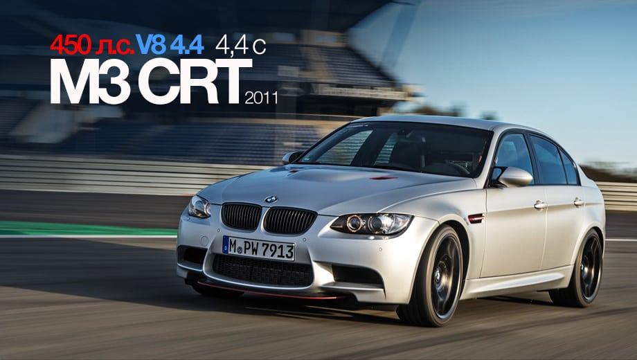 Сила М3 в том, что этот автомобиль позволяет сразу прочувствовать нюансы между разными версиями. Облегчённый седан с двигателем от «джи-ти-эски» словно моложе стандартной «эм-третьей».