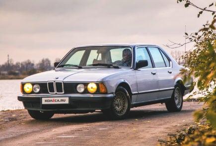 Вспрянув ото сна: опыт владения и отзыв об эксплуатации BMW E23 728i